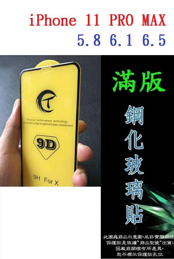 【滿膠2.5D】iPhone 11 PRO MAX 5.8 6.1 6.5 亮面滿版全膠 鋼化玻璃9H 疏油疏水