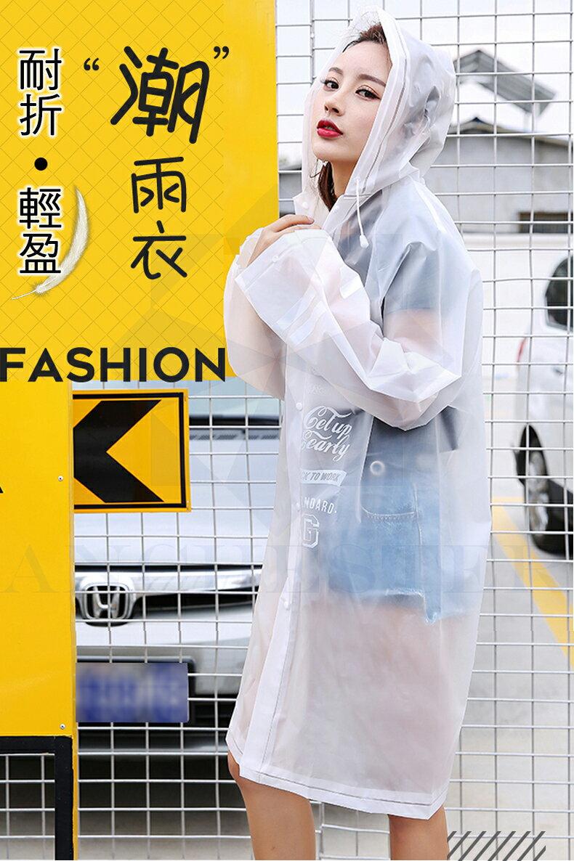 時尚環保無毒透明撞色EVA雨衣 雨鞋 雨傘 風衣 鞋套 雨鞋 防風 風衣 出國【免運】【母親節】