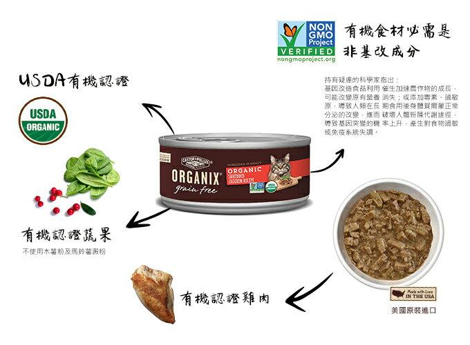 ORGANIX 歐奇斯 95%貓用主食餐罐 7種口味 5.5oz(156G) X12罐 3