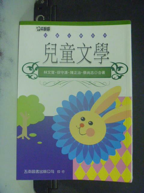 【書寶二手書T5/大學文學_JJW】兒童文學_原價460_林文寶、徐守濤、陳正治
