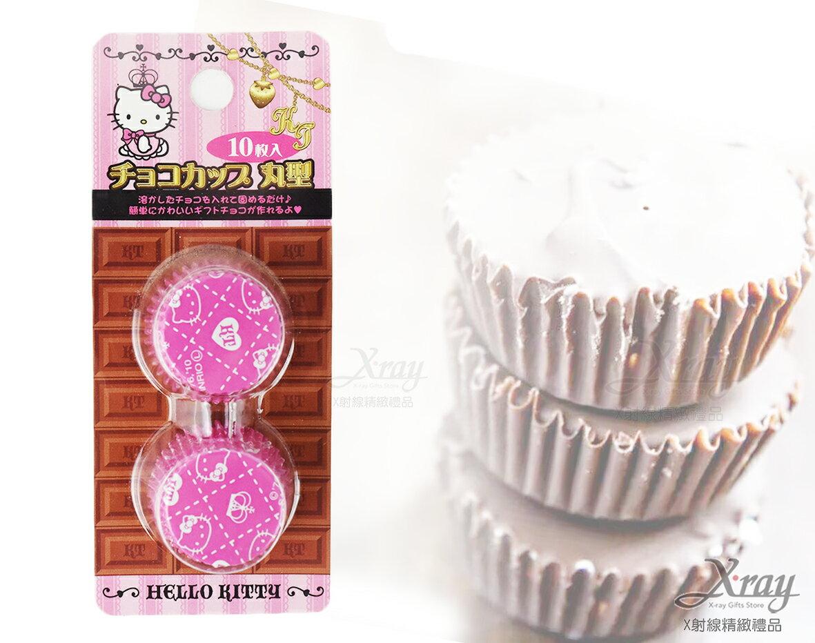X射線【C099843】Hello Kitty 巧克力杯(桃)10入,超作簡單/DIY做餐/生活便利小物/點心製作