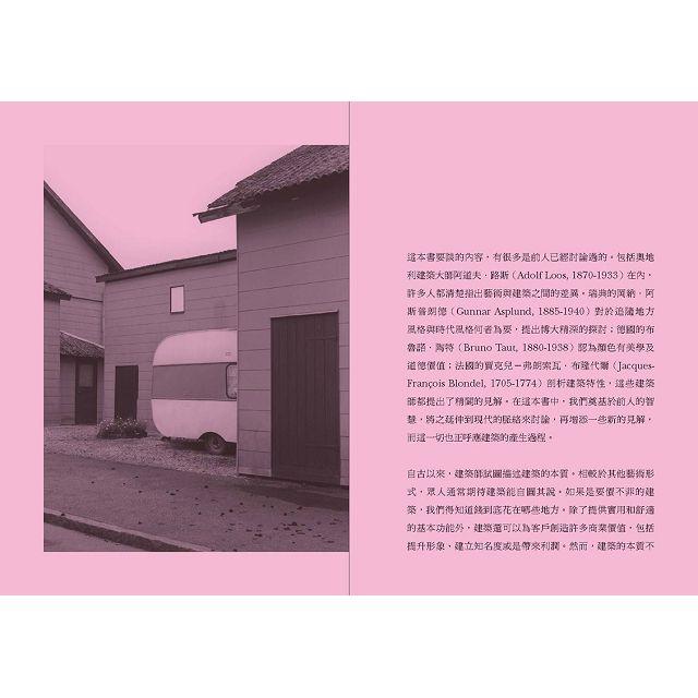 建築是什麼?【限量書口刷色版】:關於建築本質的快思慢想 2
