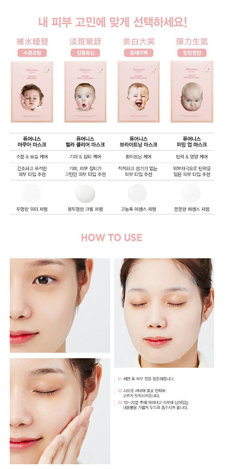 【韓國正品!嬰兒面膜 / 單片】JM solution 寶寶面膜 韓國 純淨面膜 面膜 korea 6