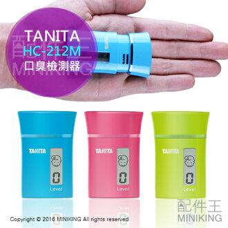 【配件王】現貨粉 TANITA HC-212M 口臭檢測器 六段顯示 迷你型 5秒快速檢測 三款
