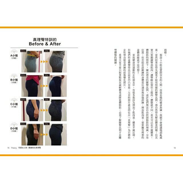 超HOT真理臀套組:一天2動作,30天練成【內含真理臀彈力帶一組2入+30段親身示範QRcode+30天隨行紀錄卡】 4