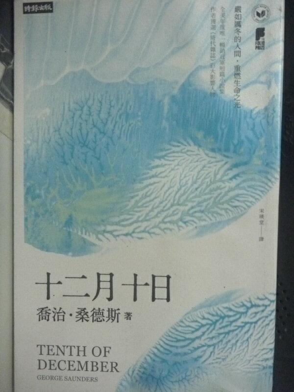 【書寶二手書T2/翻譯小說_HCO】十二月十日_喬治‧桑德斯
