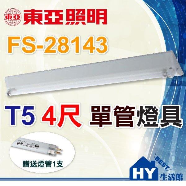 東亞照明 FS-28143 【T5 四尺 單管燈具 附燈管】吸頂山型燈具 日光燈具 28W 另有 二尺單管 雙管