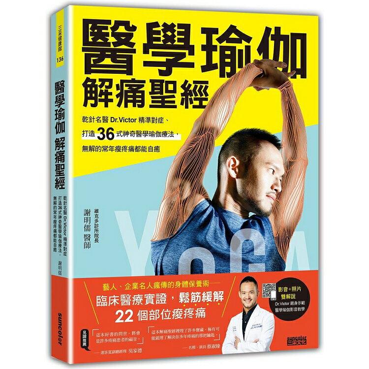 醫學瑜伽解痛聖經:乾針名醫Dr.Victor精準對症,打造36式神奇醫學瑜伽療法,無解的常年痠疼痛都能自癒