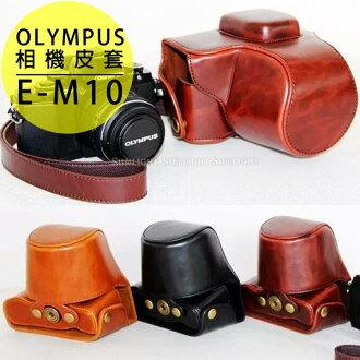 日光城。Olympus E-M10 markII相機皮套14-42mm(附背帶),相機背包攝影包保護套相機包攝影包