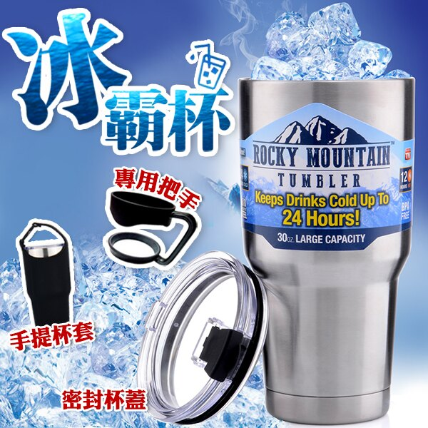 《超值組合》最低價 送杯套 冰霸杯 850ml 全配贈把手 原廠杯蓋 304 不銹鋼 酷冰杯 保溫 保冷 冰酷杯(C01-0192)