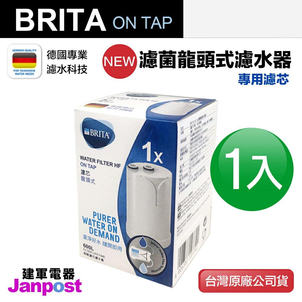 台灣原廠公司貨 全新升級 Brita on tap 濾菌龍頭式濾水器 專用 濾芯 濾心 1入