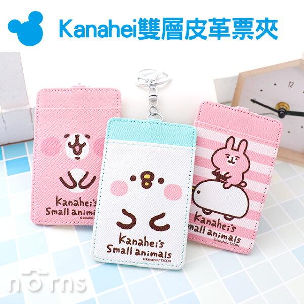 NORNS【Kanahei雙層皮革票夾】正版卡娜赫拉P助兔兔皮質票卡夾皮革卡套識別證行李吊牌