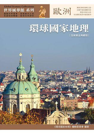 環球國家地理:歐洲(全新黃金典藏版) | 拾書所