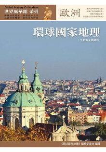 環球國家地理:歐洲(全新黃金典藏版)
