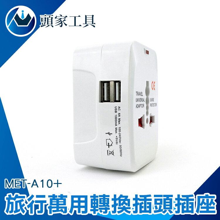 『頭家工具』旅行萬用轉換插頭插座附雙孔USB 旅行萬用轉接頭 歐規 英規 美規 轉接頭 MET-A10+
