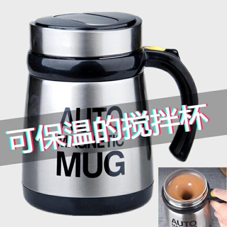 自動攪拌杯 懶人自動攪拌杯奶粉奶茶咖啡保溫磁力攪拌杯電動便攜磁化水杯網紅 摩可美家