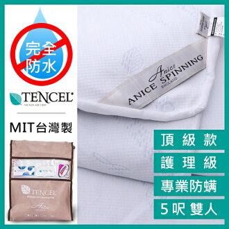 護理級天絲床包式加高保潔墊/雙人.認證防螨.Dintex TB (A-nice)