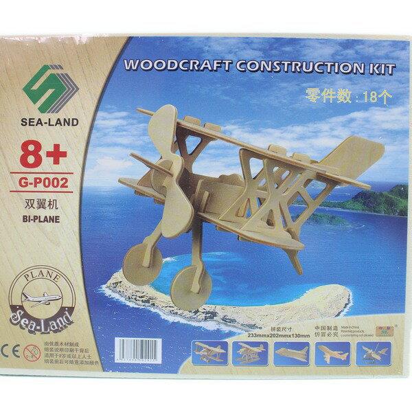 DIY木質拼圖模型 G-P002 雙翼機飛機 中2片入/一個入{促49} 木製飛機模型 四聯組合式拼圖 3D立體拼圖~鑫