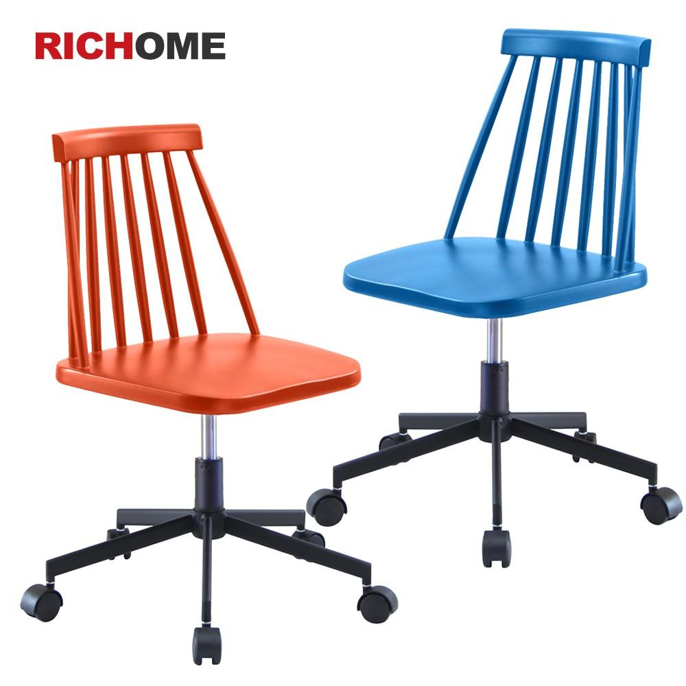 紐約時尚職員椅(2色)  辦公椅/工作椅/電腦椅/主管椅【CH1140】RICHOME