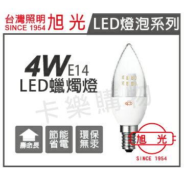 旭光 LED 4W E14 2700K 黃光 全電壓 尖清 蠟燭燈  SI520009