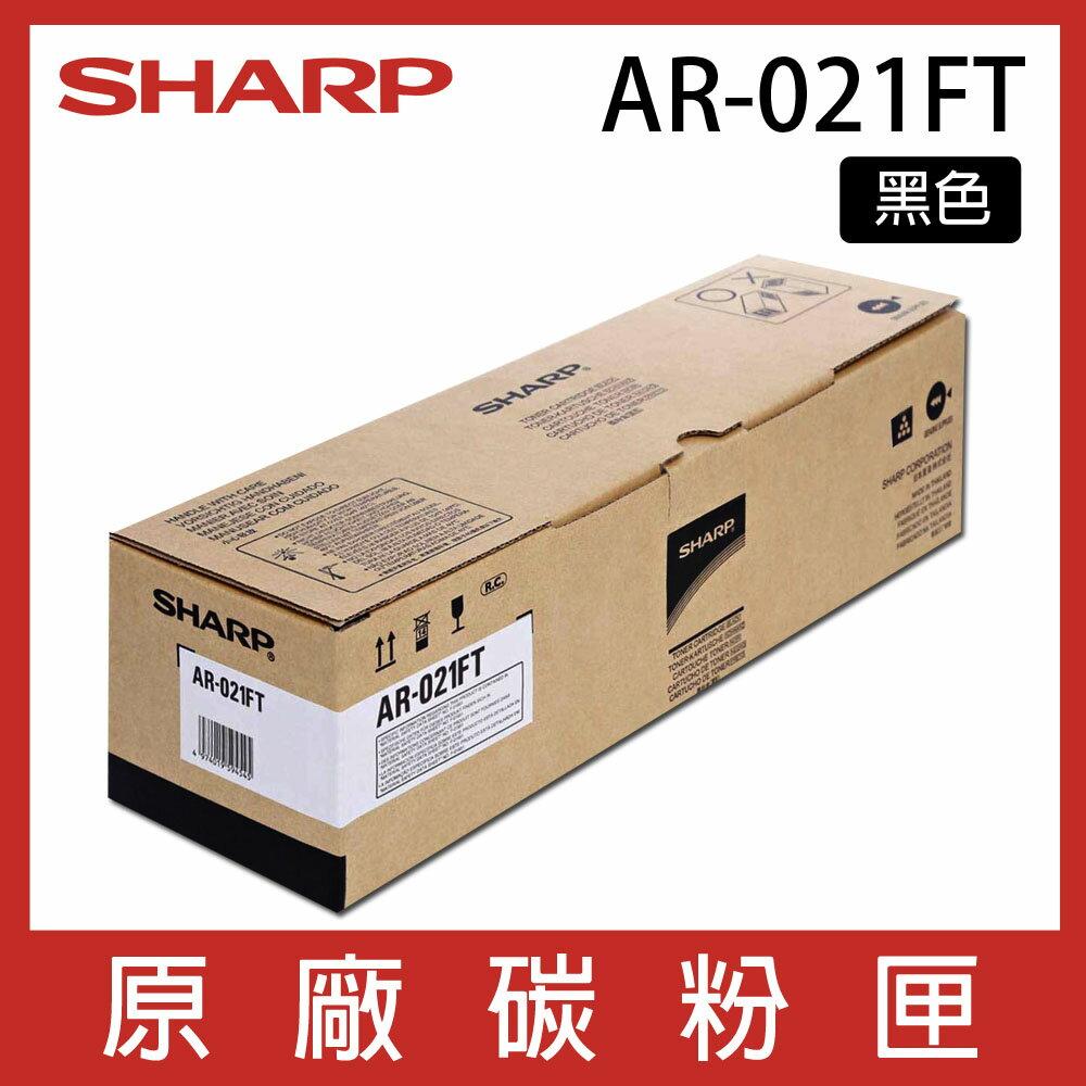 SHARP 夏普 AR-021FT 原廠影印機碳粉匣 *適用 AR-5516 / AR-5520