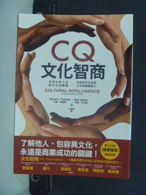 【書寶二手書T9/財經企管_GQA】CQ文化智商_大衛湯瑪斯