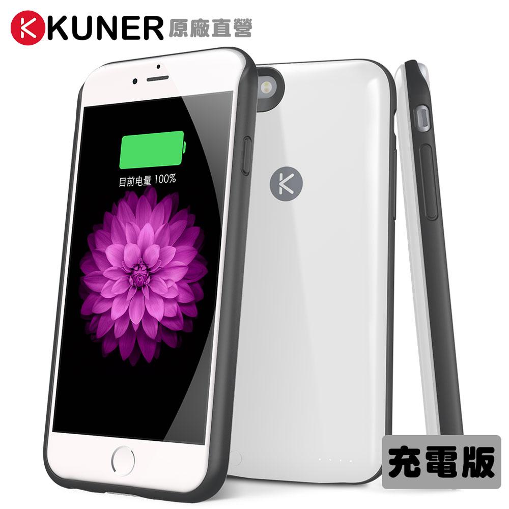 KUKE充電版炫彩款 白 iPhone 6/6S Lightning 2400mAh電池背蓋