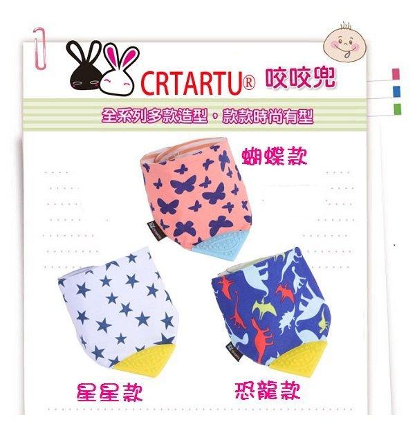 CRTARTU 咬咬兜 矽膠三角巾 口水巾 圍兜 圍巾 高品質 獨立包裝 可以吃的圍兜兜