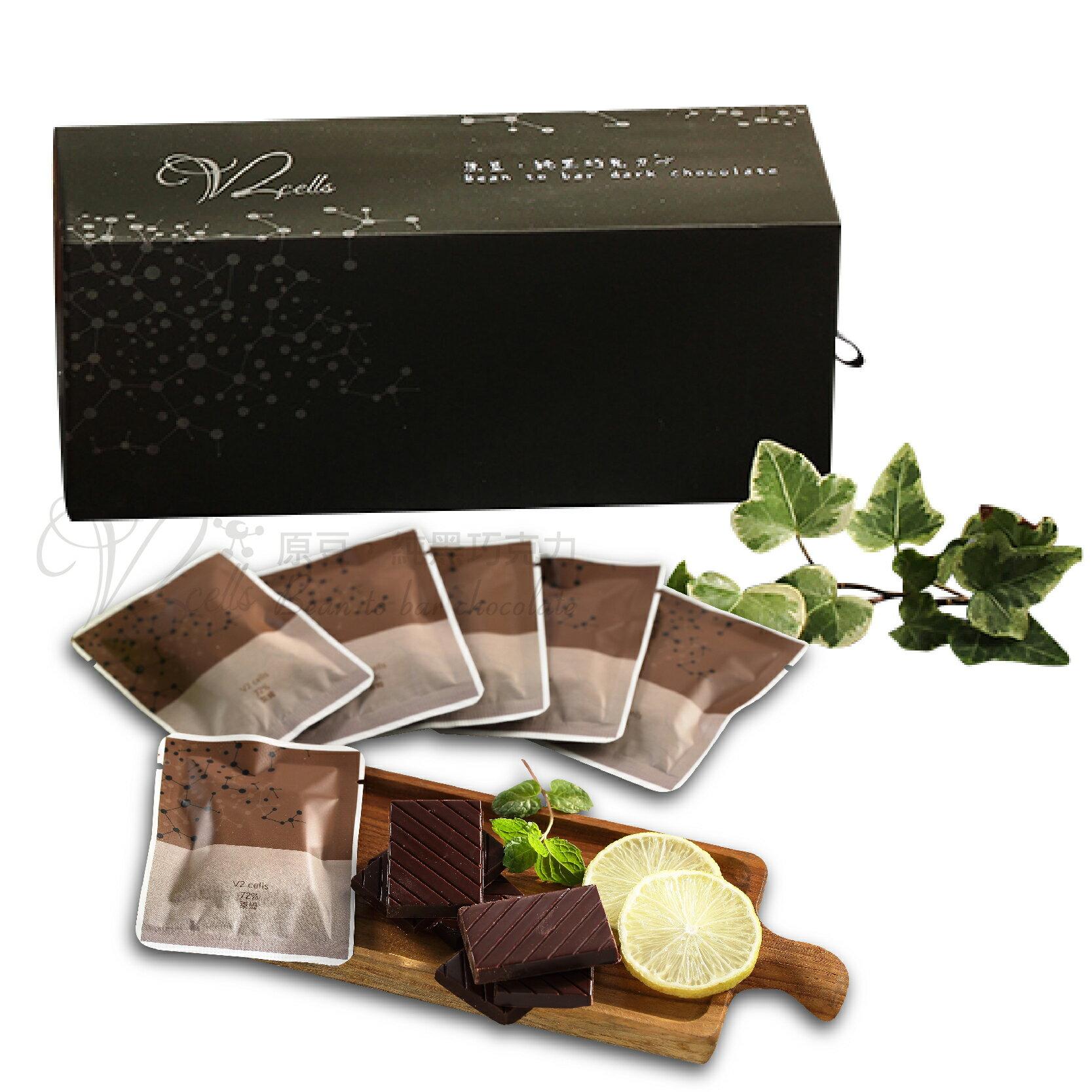 72%萊姆黑巧克力  12入/盒 35入/盒 純可可豆製成,熟成滿3個月