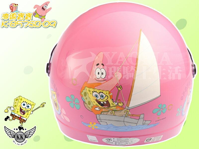 ψ/Helmet 童帽/KK安全帽-海綿寶寶 粉【附鏡片】-K-857F SB09『耀瑪騎士生活』