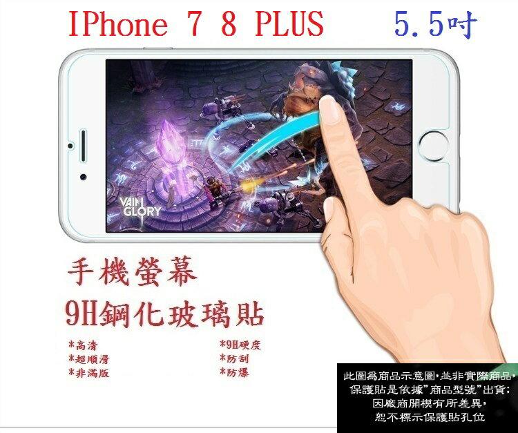 【9H玻璃】IPhone 7 8 PLUS IP7+ IP8+ 5.5吋 非滿版9H玻璃貼 硬度強化 鋼化玻璃