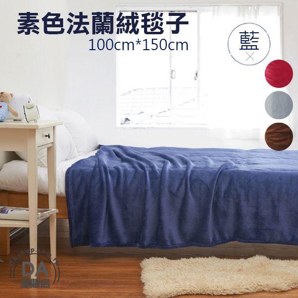 《DA量販店》情人節 伴手禮 素色 珊瑚絨 法蘭絨 毛毯 空調毯 四季毯 100*150cm 藍(V50-1623)