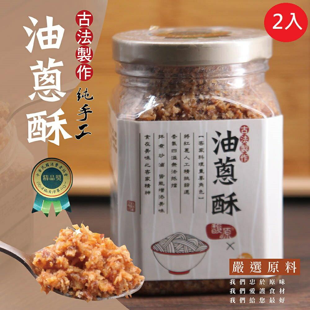 太禓食品-古法製作純手工油蔥酥(300g/罐)X2罐