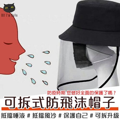 可拆式防飛沫防護漁夫帽