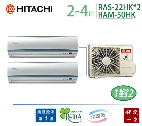 日立變頻冷暖(旗艦)分離式一對二冷氣*適用2-4坪*RAS-22HK*2/RAM-50HK 免運+贈好禮+基本安裝