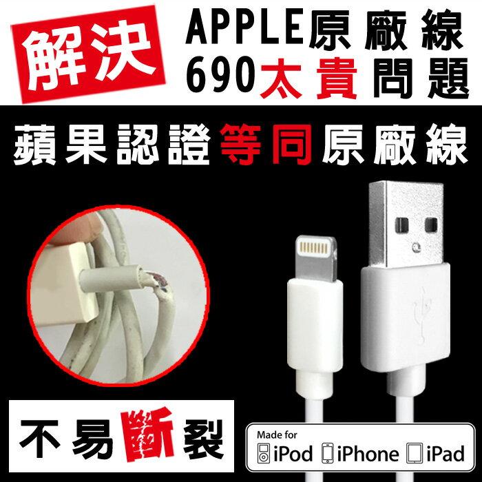 100CM APPLE MFI原廠認證線 iOS10 以下相容 8Pin Lightning 快速充電傳輸線 急速 充電線 電源線 傳輸線 數據線/iPhone 5/5c/5s/i5/TIS購物館