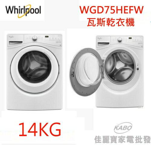 【佳麗寶】-(Whirlpool 惠而浦) 14公斤滾筒式瓦斯乾衣機【WGD75HEFW】