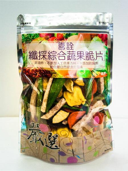 ~喜詮~纖採綜合蔬果脆片~小包裝^(150g 包^) ~  好康折扣