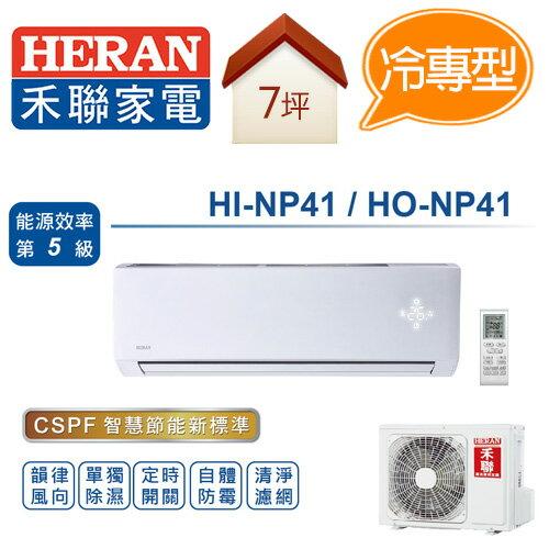 【滿3千,15%點數回饋(1%=1元)】HERAN禾聯冷專變頻分離式一對一冷氣空調HI-NP41HO-NP41(適用坪數約6-7坪、4.1KW)