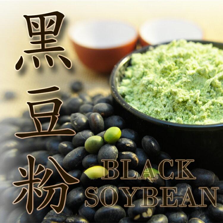 【純自然 】黑豆粉 (600g/包)