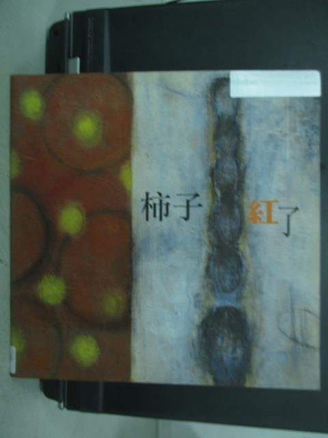 ~書寶 書T3/藝術_PAH~柿子紅了_許旆誠_2001 10