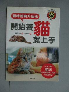 【書寶二手書T1/寵物_XDE】開始養貓就上手:貓咪飼育升級版_石野孝
