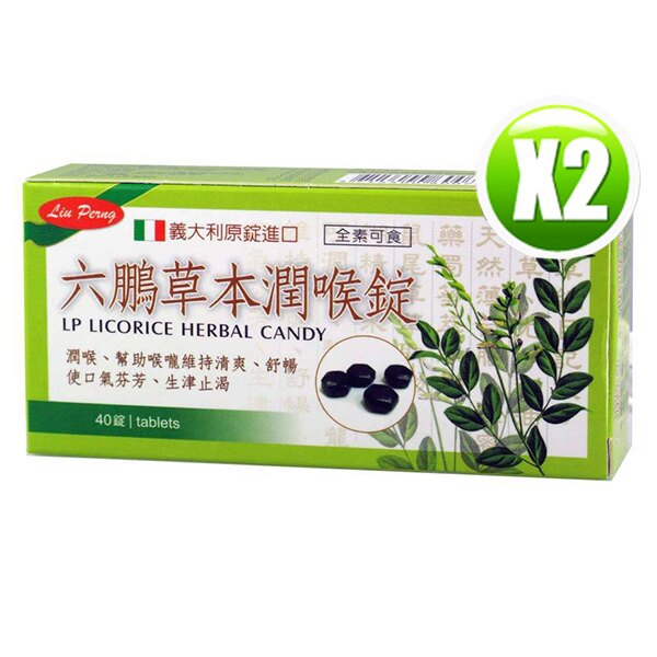 六鵬 草本潤喉錠(40顆/盒)x2