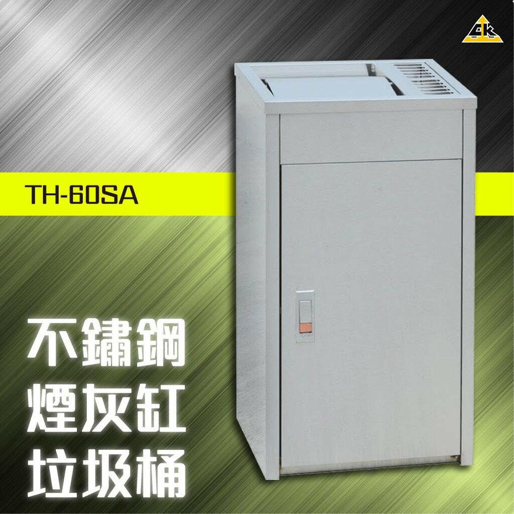 有問有折 公司直送 不鏽鋼煙灰缸垃圾桶 TH-60SA 垃圾桶 分類 菸灰缸 煙灰桶