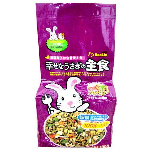 寶麟 幸福兔子綜合營養主食 室內兔專用 1100g