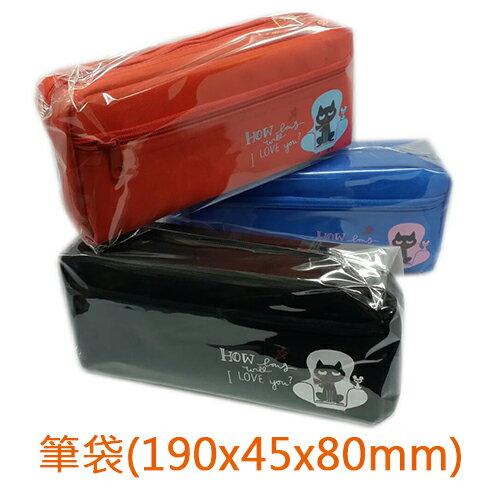 【愛德牌】  沙發貓 筆袋 190x45x80mm 鉛筆盒 NO.589 /個
