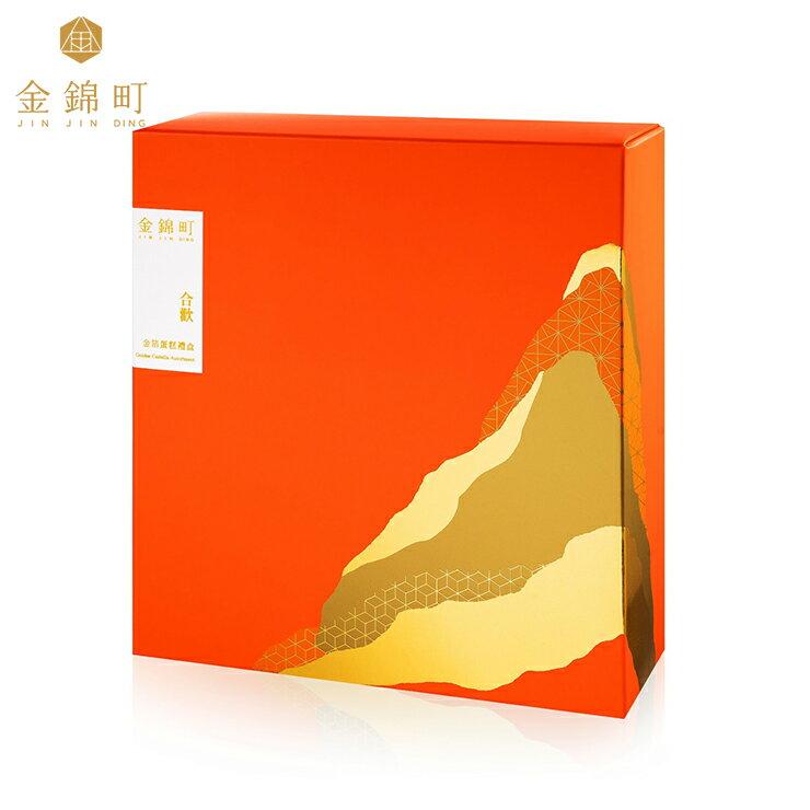 【金錦町】-合歡禮盒(小)-金雀&青鳥金箔蜂蜜蛋糕(原味+抹茶)