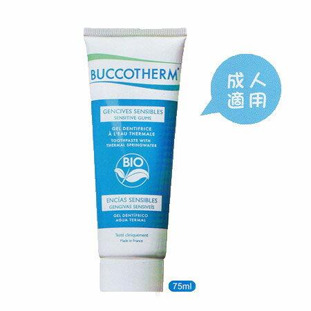法國Buccotherm健口泉適敏性潔淨牙膏75ml【悅兒園婦幼生活館】