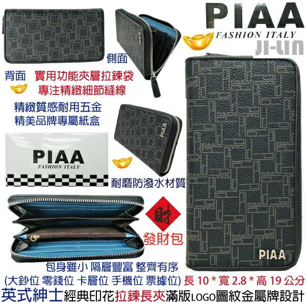 SA-P501【PIAA】經典印花拉鍊滿版LOGO圖紋夾層長夾
