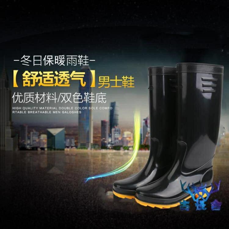 雨鞋男防滑膠鞋雨靴耐磨高筒牛筋工地勞保工作防水男女